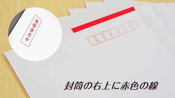 赤線の付いた封筒