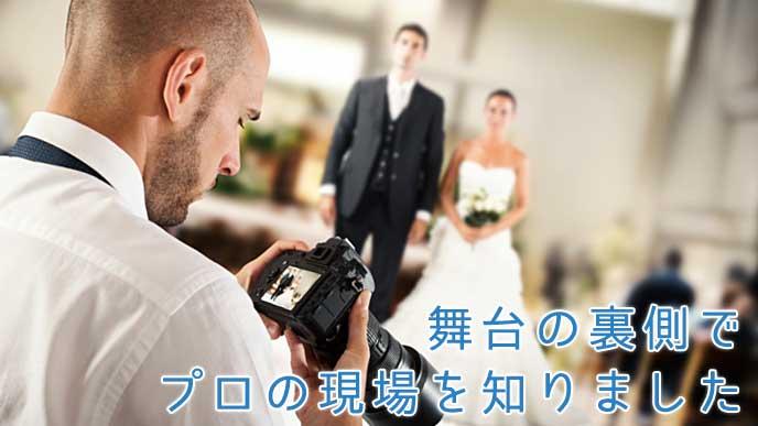 結婚式の新郎新婦を撮影するためカメラを準備するカメラマン