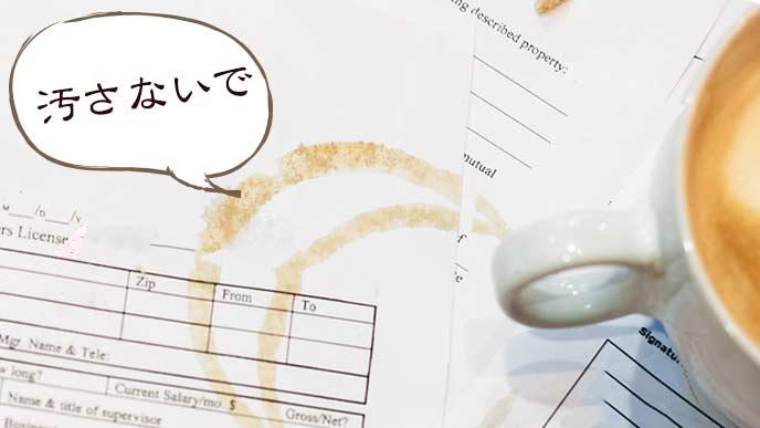 コーヒーカップの跡で汚れた書類