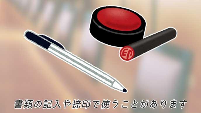 ボールペンと印鑑のイラスト