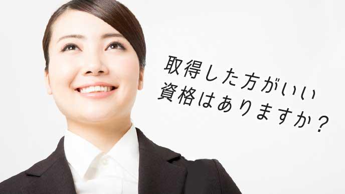 笑顔で質問する就活生の女性