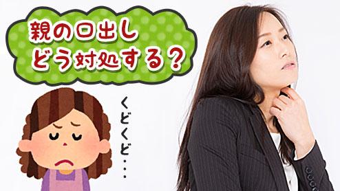就活で親が口出ししてくる時の上手な対処法は?体験談15