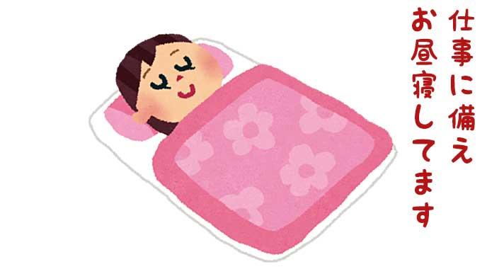 布団に入りお昼寝している女性のイラスト