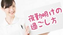 171002_yakinake-sugoshikata-icatch