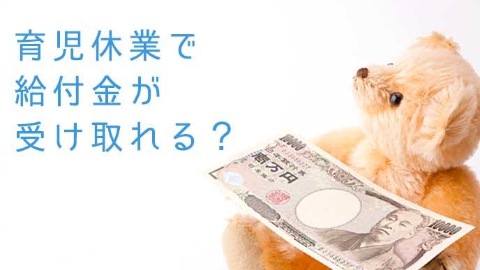 一万円札を両手の上に乗せたテディベアの縫いぐるみ