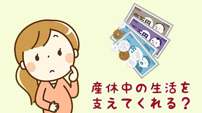 考えている妊婦とお金のイラスト