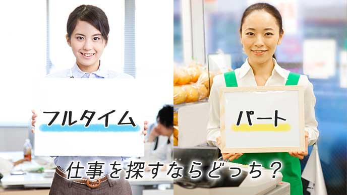 メッセージボードを正面に掲げる会社員の女性とスーパーの店員