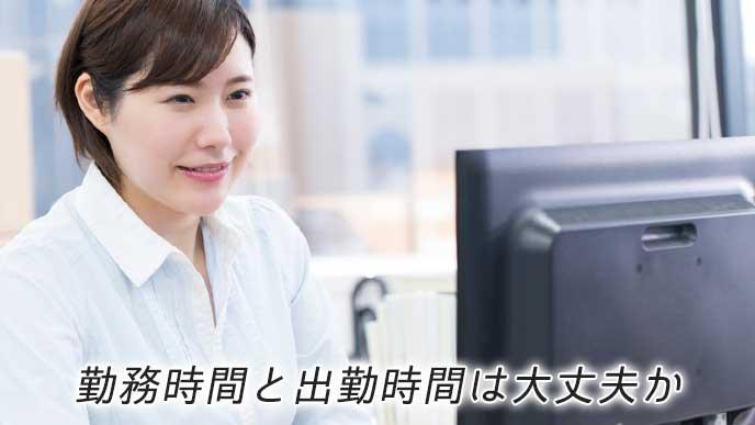 パソコンのモニタを見て仕事をしている会社員の女性