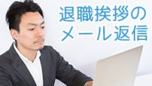 171004_taisyoku-aisatu-henshin-icatch