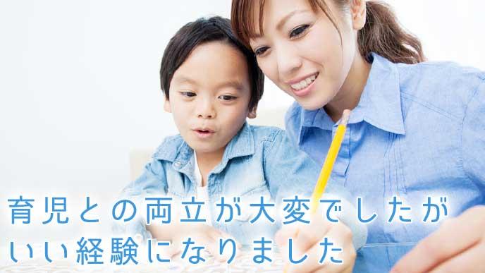 鉛筆を持つ子供を笑顔で見守る母親
