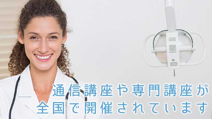 正面を向いて微笑む歯科助手の女性