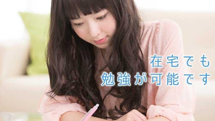 自宅で勉強をしている女性