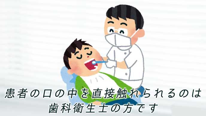 男性の口の中を見る歯科衛生士のイラスト