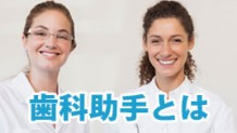 171005_dental-assistant-qualification-icatch