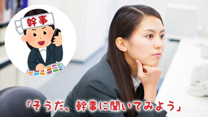 考え事をする会社員の女性と幹事のイラスト