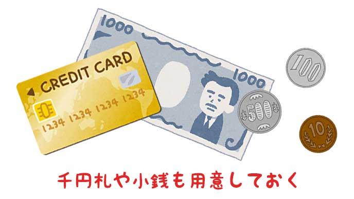 クレジットカードとお金のイラスト