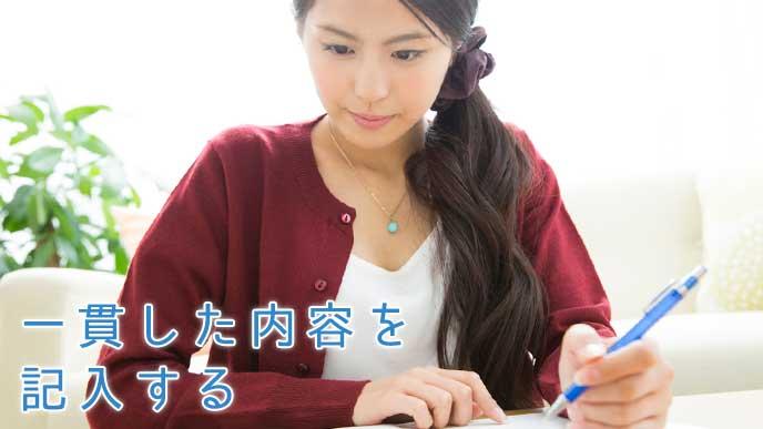 書類に記入をする就活生の女性