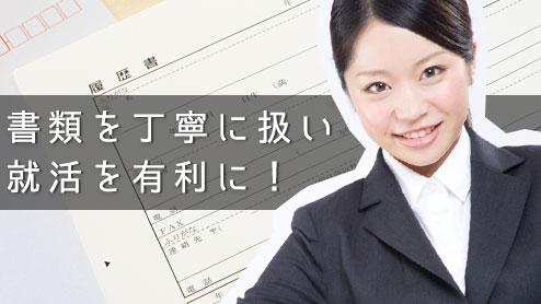 就活で使う書類を丁寧に扱うことで面接試験に進みやすい!