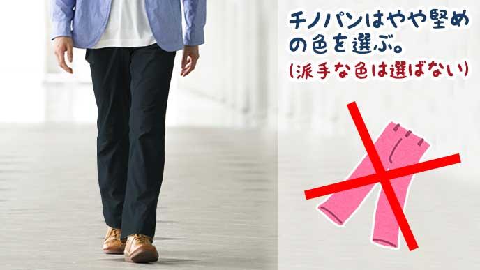 紺色のチノパンを履いている男性とピンクのズボンのイラスト