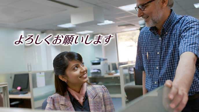 同僚に業務の引継ぎをお願いする女性