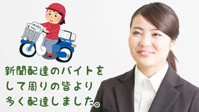 面接を受けている就活生の女性と新聞配達をしている女性のイラスト