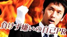 171009_self-pr-makezugirai-icatch