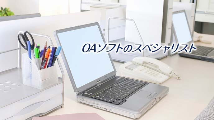 ラップトップが並ぶ事務所のデスク