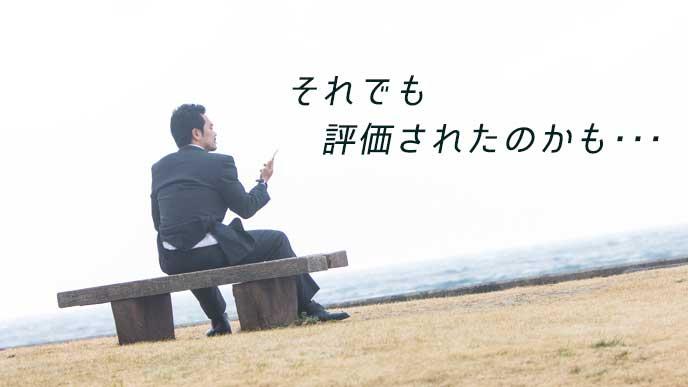 海辺のベンチに座り込む就活生