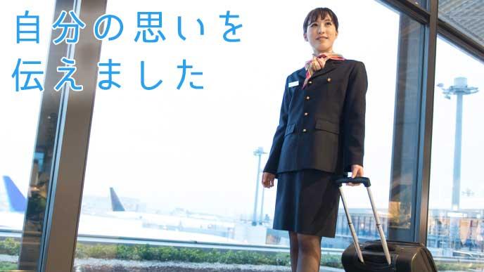 空港でこれから仕事に向かうCAの女性