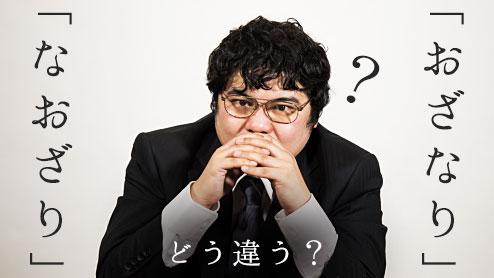 「おざなり」と「なおざり」の使い方どんなふうに違うの?