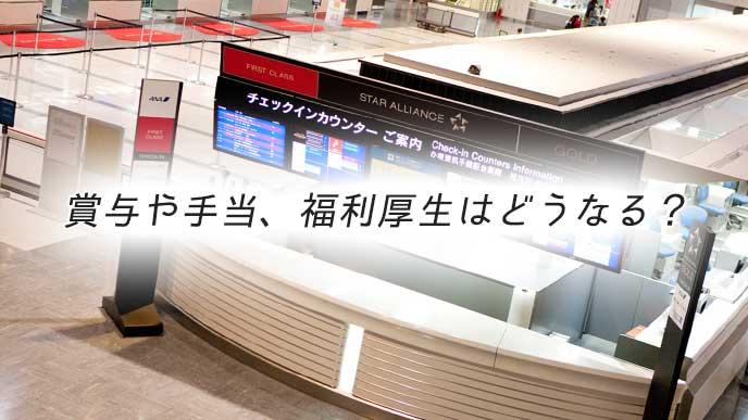 成田国際空港の受付カウンター