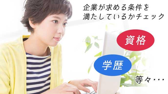 パソコンで調べものをしている女性