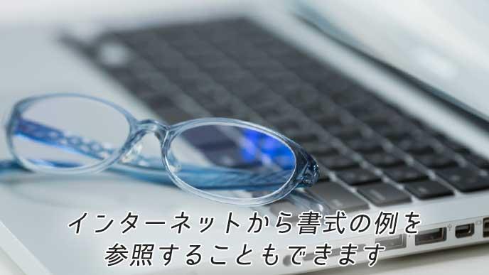 眼鏡とノートパソコン