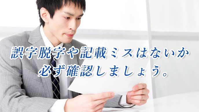 研修報告書の内容をチェックしているビジネスマン