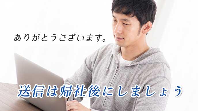 自宅でノートパソコンを使いメールを送る男性
