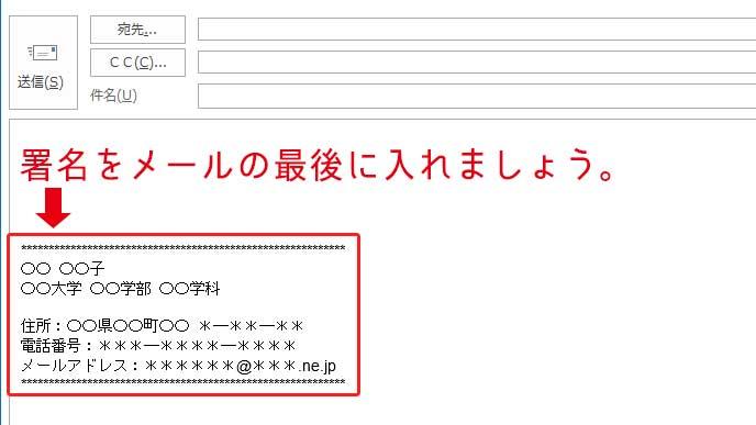 メール署名のサンプル