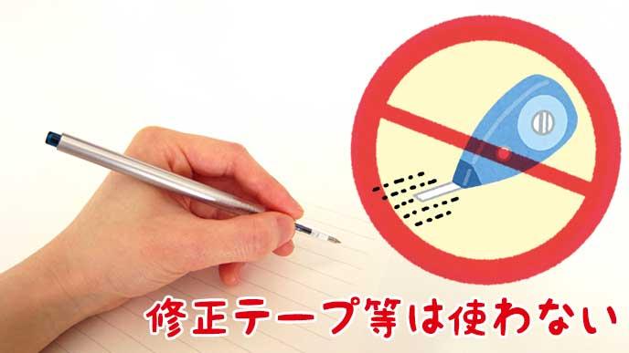 ボールペンを使って手紙を書く手と修正テープ禁止のイラスト