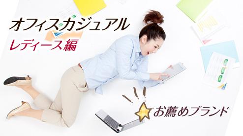 オフィスカジュアルレディース編・ブランドやNGポイント