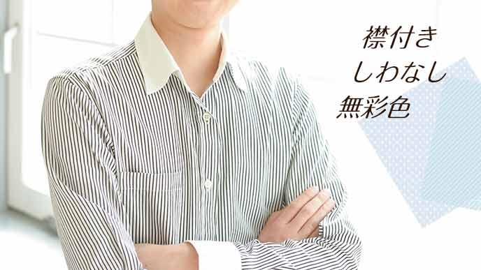 襟付きの無彩色のシャツを着た男性