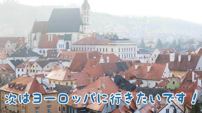 チェスキー・クルムロフの風景