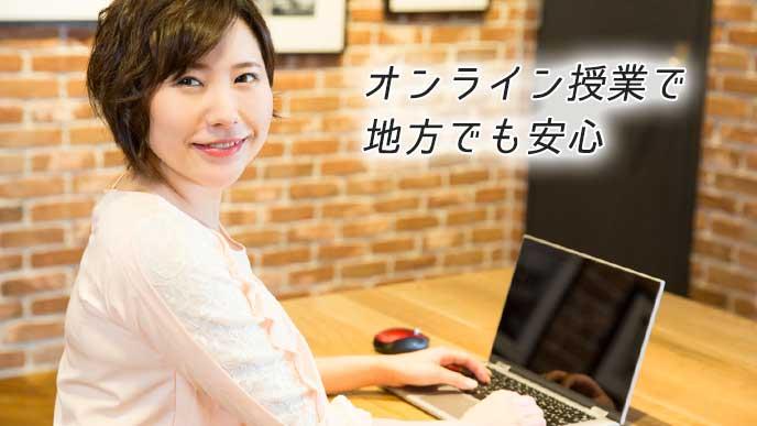 自宅でノートパソコンを操作している女性