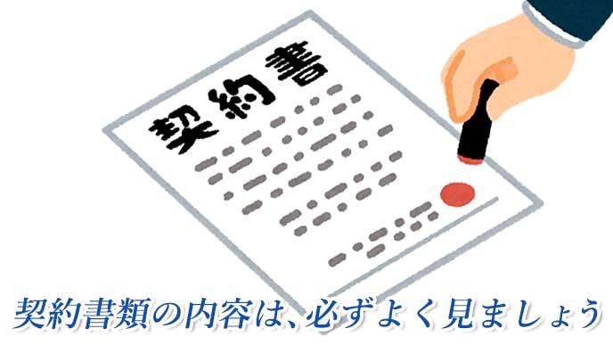 印鑑が押された契約書のイラスト