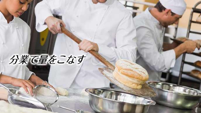 分業で仕事するパン職人