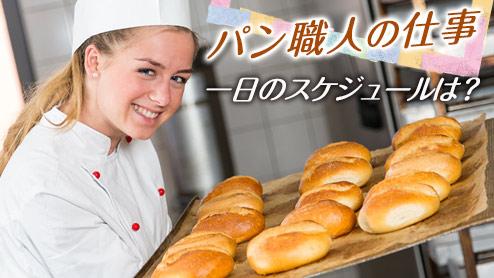 パン職人の業務とは?美味しいパンを作るだけじゃない!