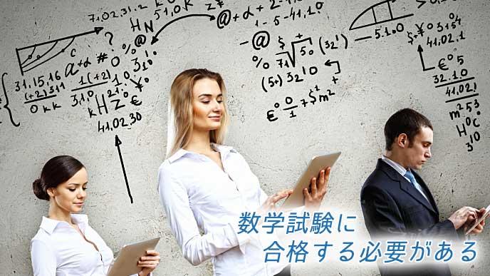 タブレットPCを使っているビジネスマン達と数式