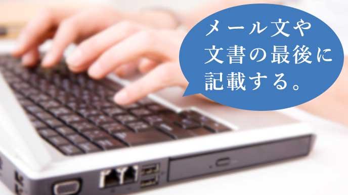 ノートパソコンを操作しているビジネスマンの手