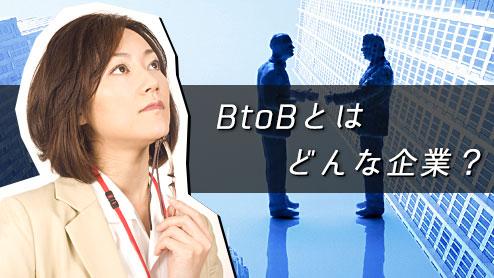 BtoBとは?BtoC企業との違いを理解しよう!