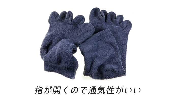 濁った紺色の五本指ソックス