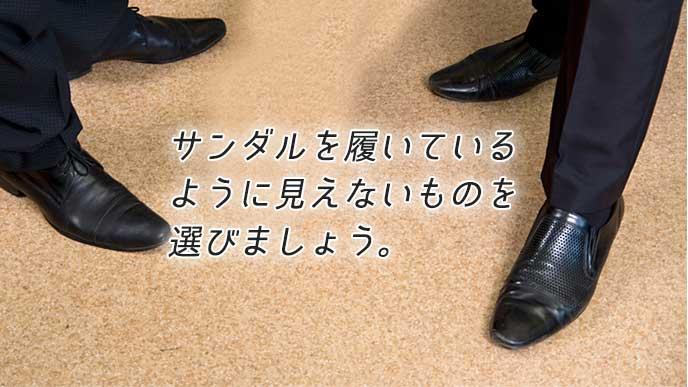 ビジネスサンダルを履いているビジネスマン達の足