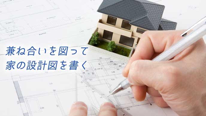 家の設計図を書く